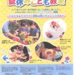 8/8(火)二子玉川高島屋「夏休みこども教室」のご案内